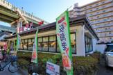 和食さと 吉田駅前