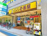 CoCo壱番屋 東大阪長田店