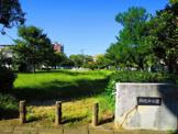 横枕西公園