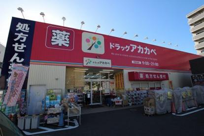 ドラッグストアアカカベ 吉田店の画像1