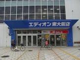 エディオン東大阪店