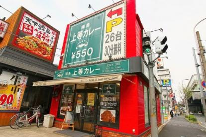 福島上等カレー高井田店の画像1