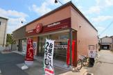 ほっともっと東大阪玉串店