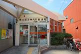 東大阪玉串元町郵便局