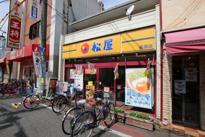松屋 長瀬店の画像1