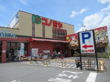 コノミヤ大蓮東店の画像1