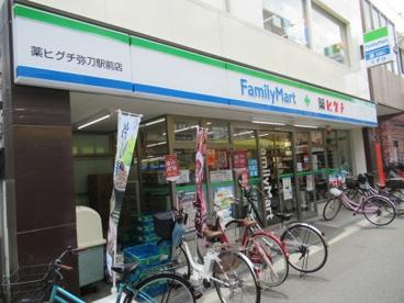 ファミリーマート薬ヒグチ弥刀駅前店の画像1