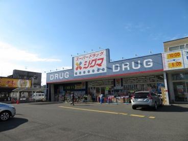 スーパードラッグシグマ大蓮店の画像1