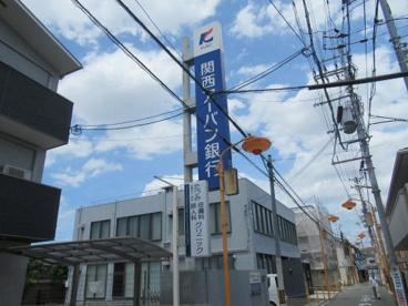 関西アーバン銀行 弥刀プラザの画像1