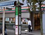 セブン-イレブン新宿余丁町店