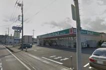 ドラッグセイムス 前川2丁目薬局