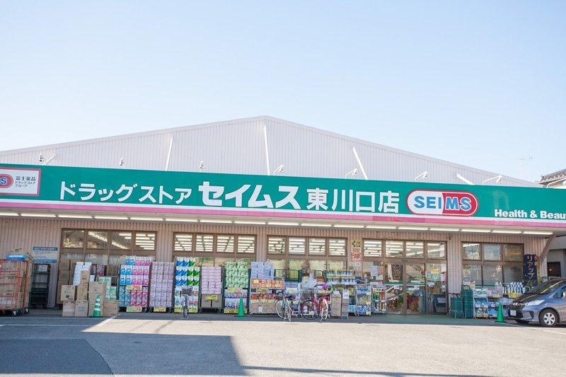ドラッグセイムス東川口店の画像