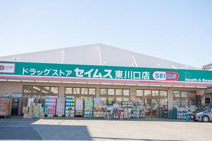 ドラッグセイムス東川口店の画像1