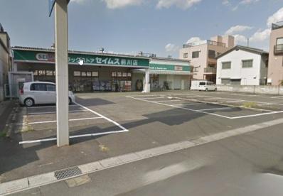 ドラッグストアセイムス前川店の画像1