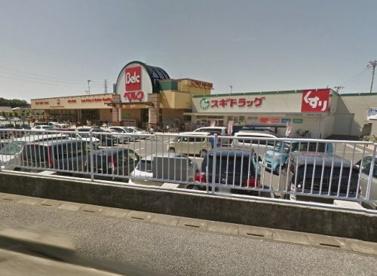 スギ薬局川口差間店の画像1