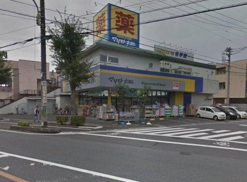 マツモトキヨシ 川口戸塚3丁目店の画像