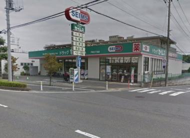 ドラッグ セイムス 戸塚3丁目店の画像1