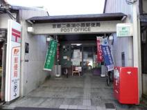 京都二条油小路郵便局