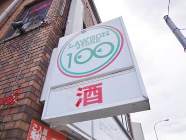 ローソンストア100 京都吉田店の画像1