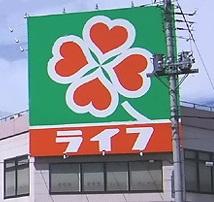 ライフ 川端東一条店の画像1