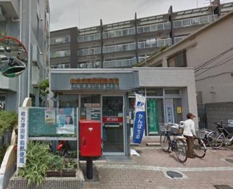 枚方津田駅前郵便局の画像1