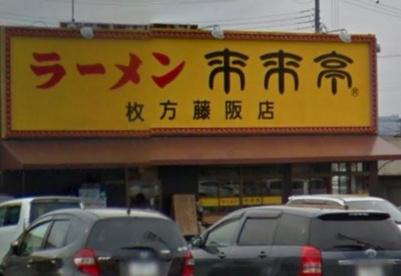 来来亭 枚方藤阪店の画像1