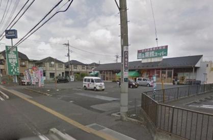 酒&業務スーパー 草加花栗店の画像1