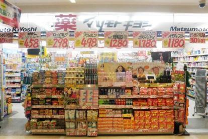 マツモトキヨシ 草加ヴァリエ店の画像1