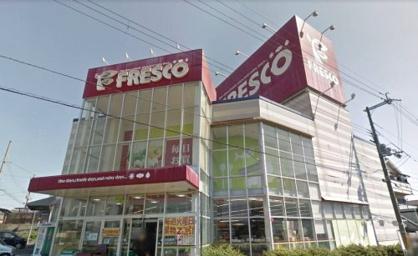 フレスコ招提店の画像1