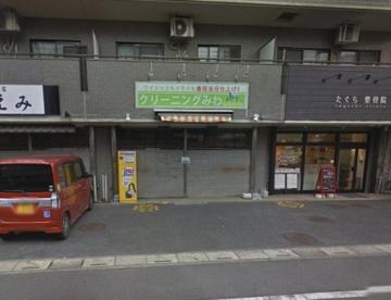 クリーニングみわ草加西口店の画像1