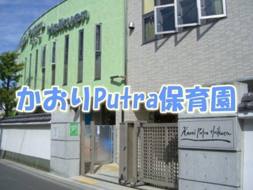 かおりPutra保育園の画像