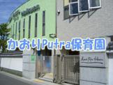 かおりPutra保育園