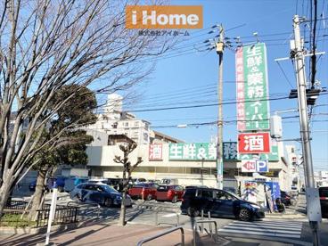業務スーパー本山店の画像1
