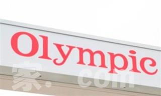 オリンピック ひばりヶ丘店の画像1