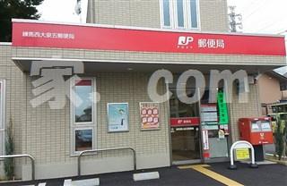 練馬南大泉五郵便局の画像1
