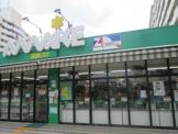 スーパーあまいけ萩山駅前店