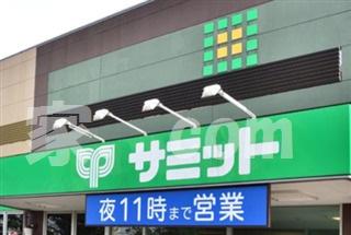 サミットストア 石神井台店の画像1