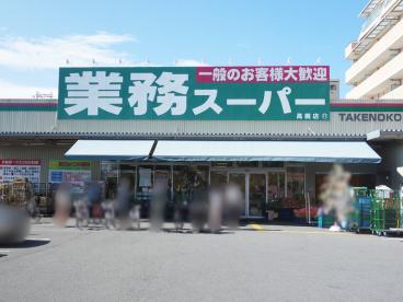 業務スーパー高槻店の画像1