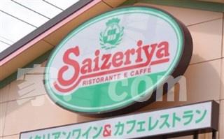 サイゼリヤ 石神井公園駅前店の画像1