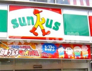 サンクス 石神井公園北口店の画像1