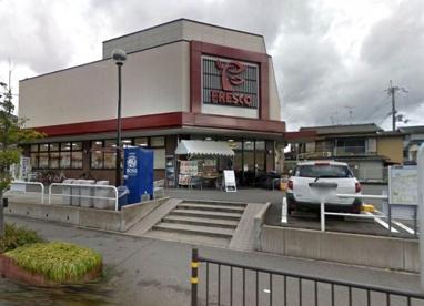 フレスコ新之栄店の画像1