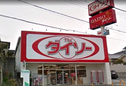 ザ・ダイソー 枚方池之宮店の画像1