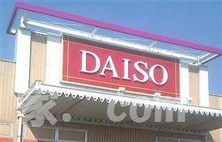 ザ・ダイソー OAKplaza大泉学園店の画像1