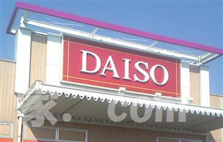 ザ・ダイソー いなげや大泉学園店の画像1
