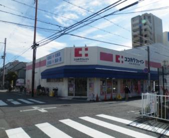 ココカラファイン立花北口店の画像1