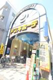 ドン・キホーテ世田谷若林店