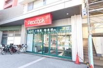 ピーコックストア 三軒茶屋の杜店