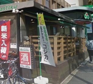 三徳 早稲田店の画像1