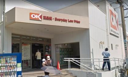 オーケーストア妙蓮寺店の画像1