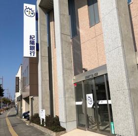 紀陽銀行・堀止支店の画像1